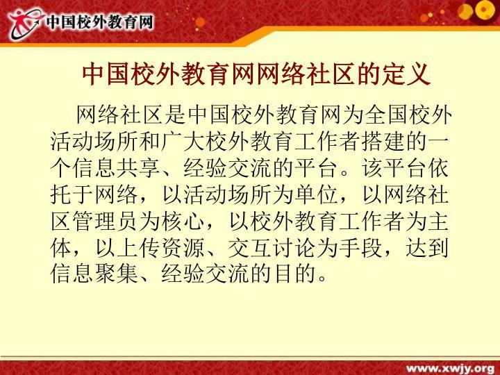 中国校外教育网网络社区的定义