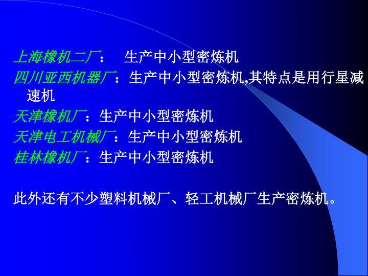 上海橡机二厂