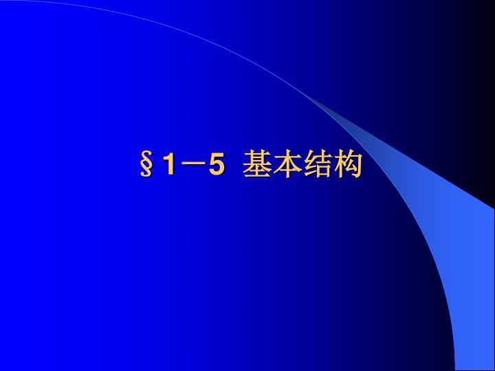 §1-5  基本结构