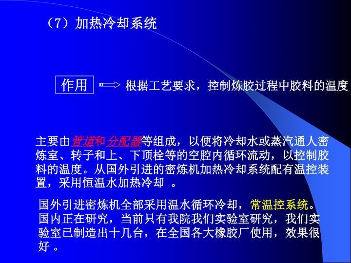(7)加热冷却系统