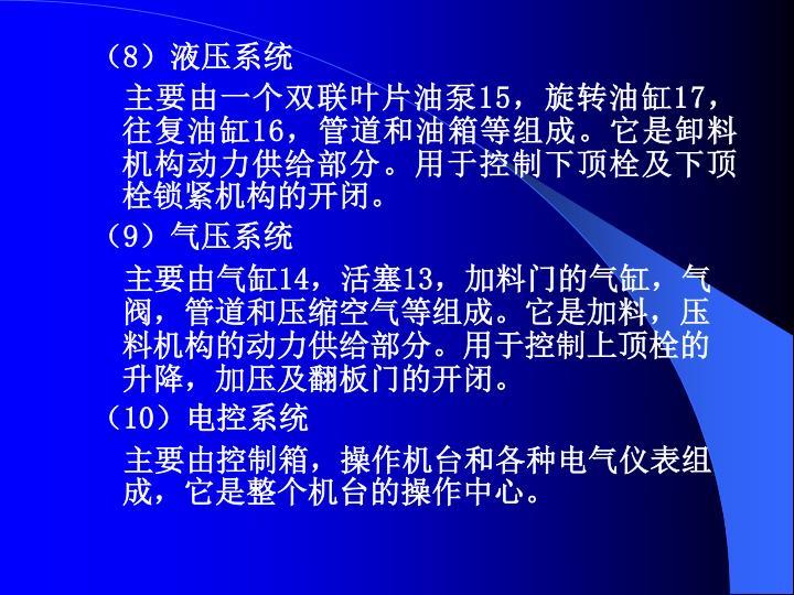 (8)液压系统