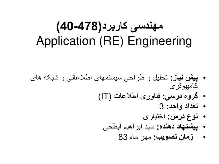 478 40 application re engineering