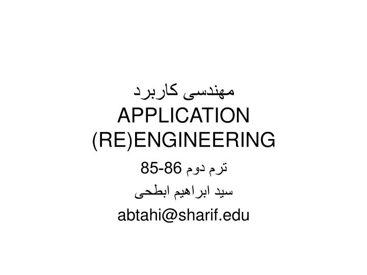 Application re engineering