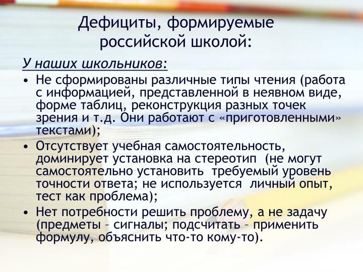 Дефициты, формируемые российской школой: