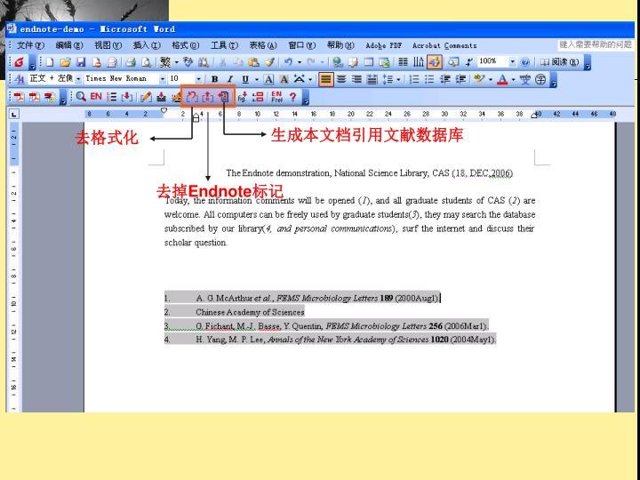 生成本文档引用文献数据库