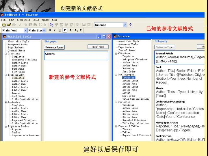 创建新的文献格式