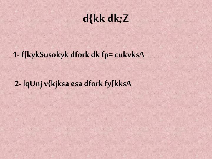 d{kk dk;Z