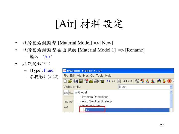 [Air]
