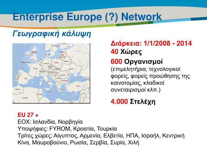 Enterprise Europe (?) Network