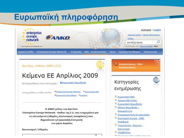 Ευρωπαϊκή πληροφόρηση