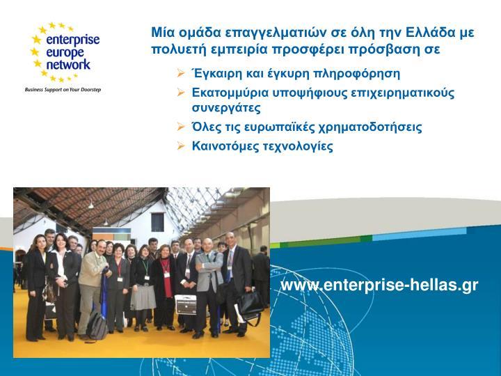 Μία ομάδα επαγγελματιών σε όλη την Ελλάδα με πολυετή εμπειρία προσφέρει πρόσβαση σε