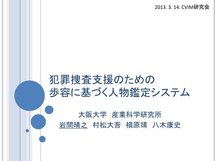2013. 3. 14. CVIM