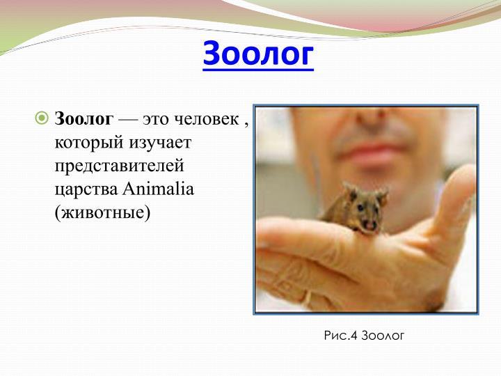 Зоолог