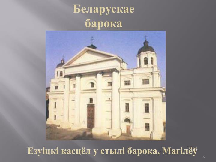 Беларускае барока