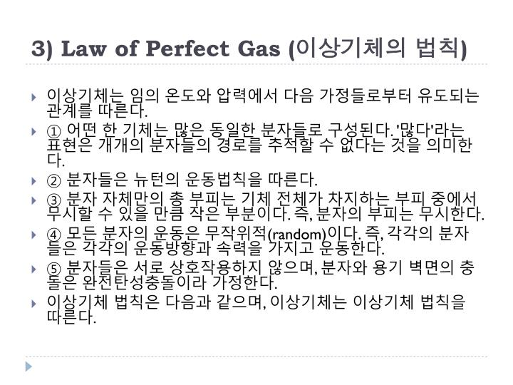 3) Law of Perfect Gas