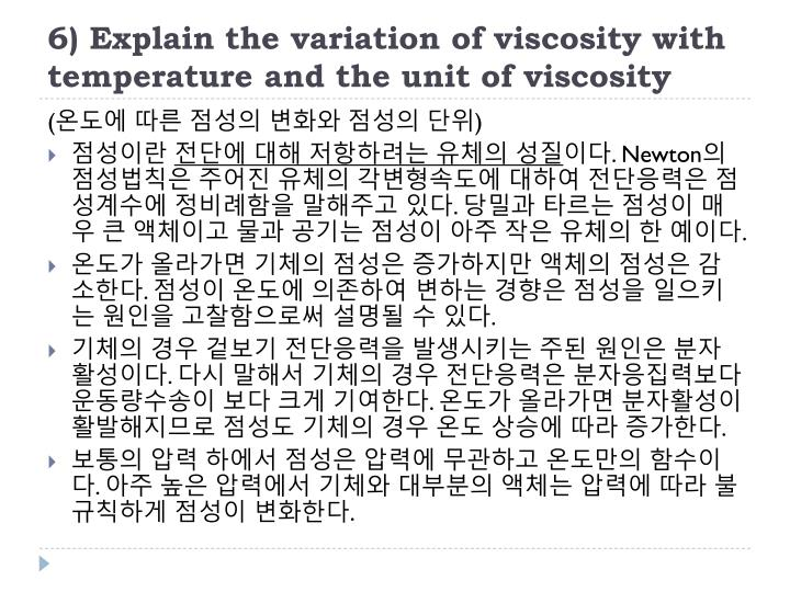 6) Explain the variation of viscosity with temperature and the unit of viscosity