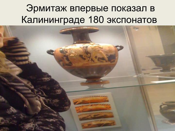 Эрмитаж впервые показал в Калининграде 180 экспонатов