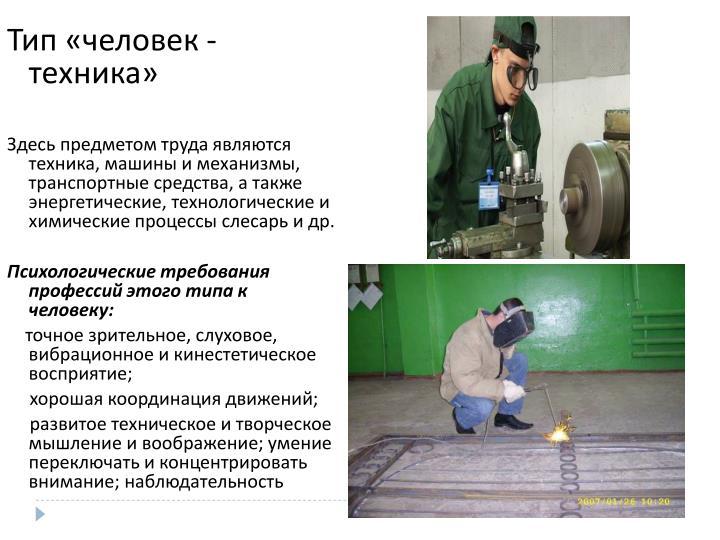 Тип «человек - техника»