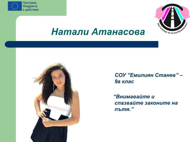 Натали Атанасова