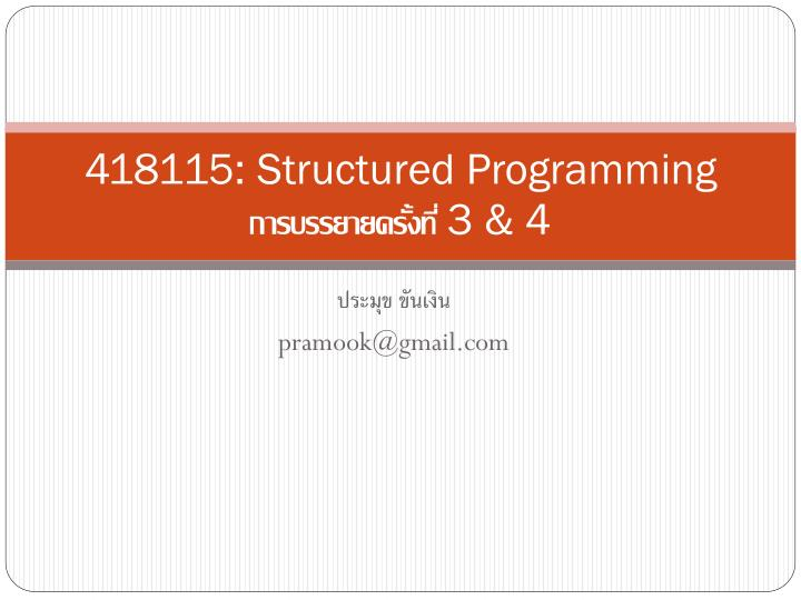 418115: Structured Programming