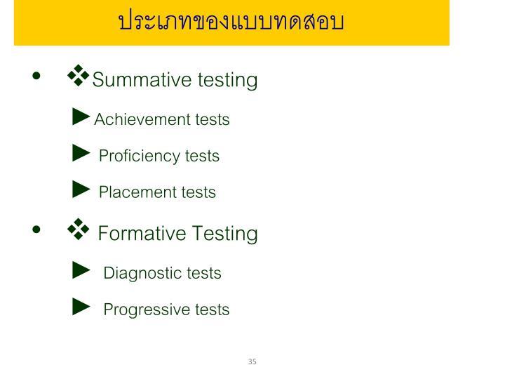 ประเภทของแบบทดสอบ