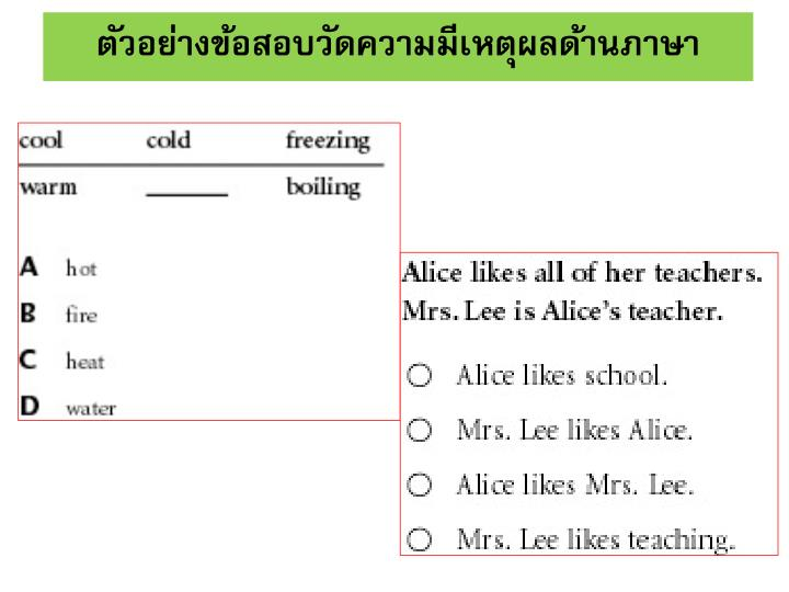 ตัวอย่างข้อสอบวัดความมีเหตุผลด้านภาษา