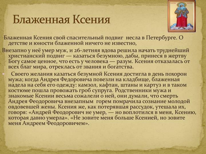 Блаженная Ксения