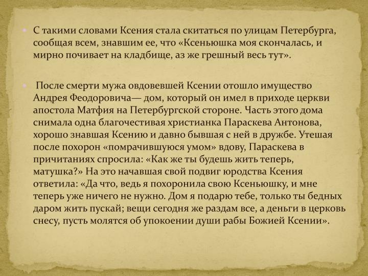 С такими словами Ксения стала скитаться по улицам Петербурга, сообщая всем, знавшим ее, что «
