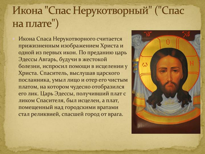 """Икона """"Спас Нерукотворный"""" (""""Спас на плате"""")"""