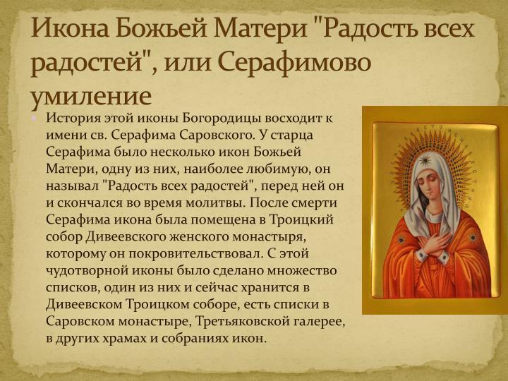 """Икона Божьей Матери """"Радость всех радостей"""", или"""
