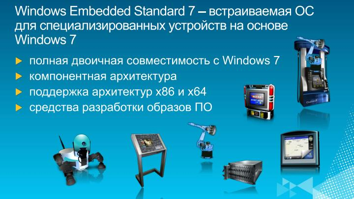 Windows embedded standard 7 windows 7