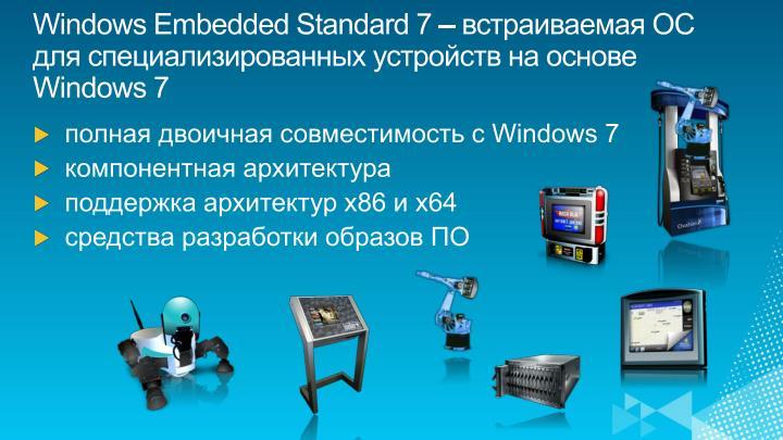 Windows Embedded Standard 7 –