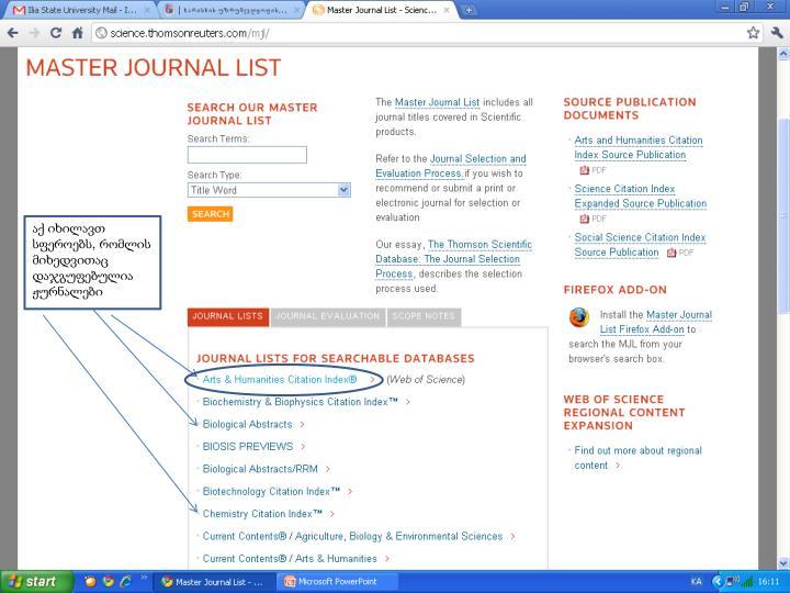 აქ იხილავთ სფეროებს, რომლის მიხედვითაც დაჯგუფებულია ჟურნალები