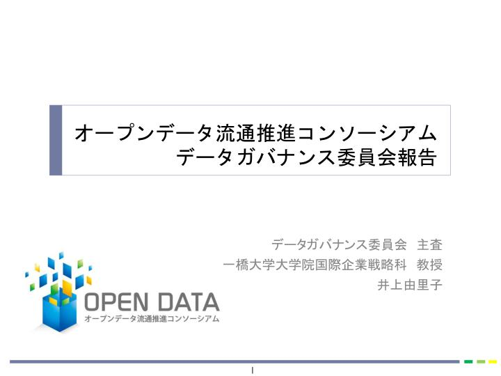 オープンデータ流通推進コンソーシアム
