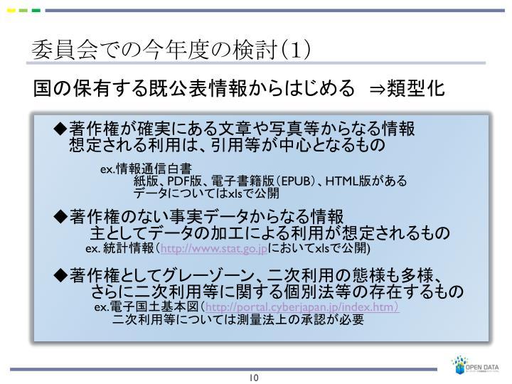 委員会での今年度の検討(1)