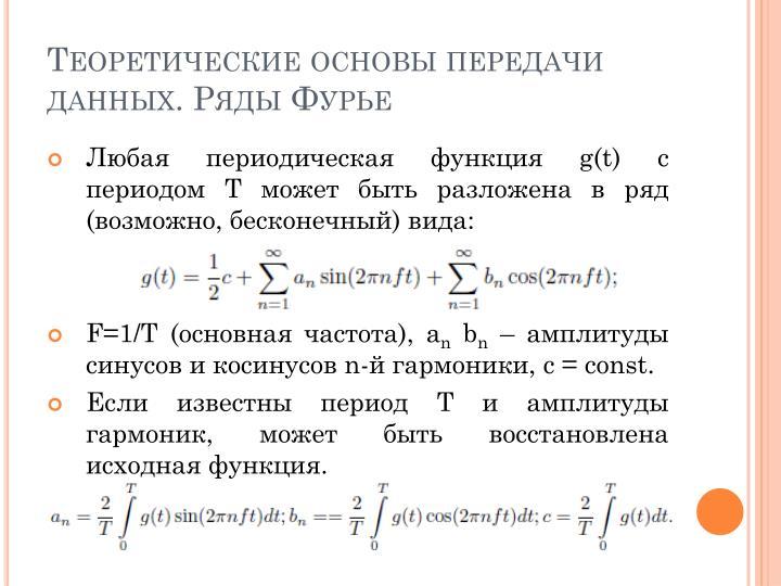 Теоретические основы передачи данных. Ряды Фурье