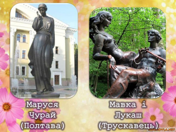 Маруся Чурай (Полтава)