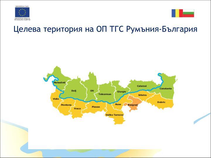 Целева територия на ОП ТГС Румъния-България