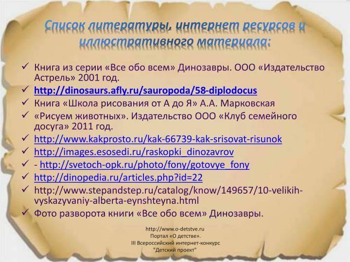 Список литературы, интернет ресурсов и иллюстративного материала: