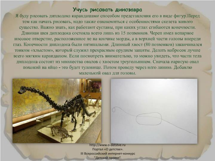 Учусь рисовать динозавра