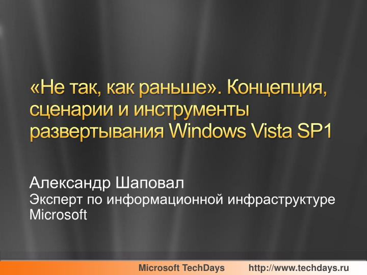Windows vista sp1