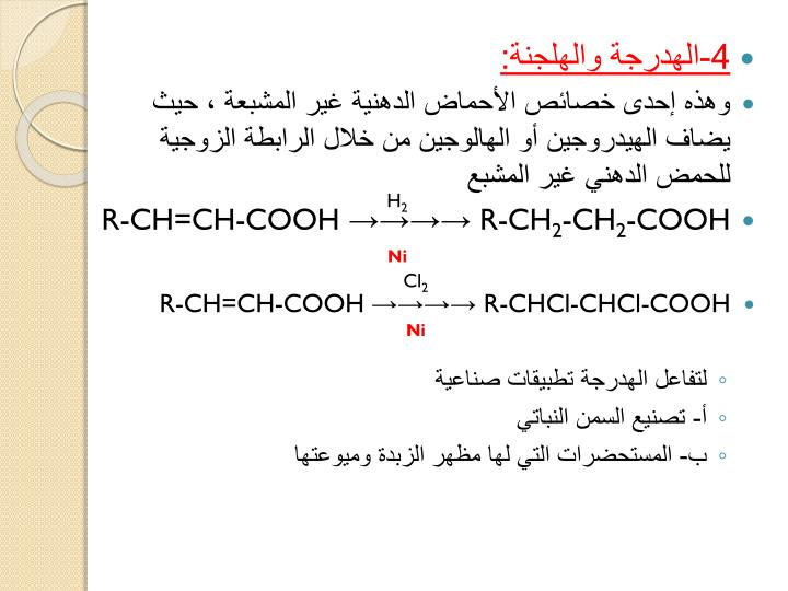 4-الهدرجة والهلجنة: