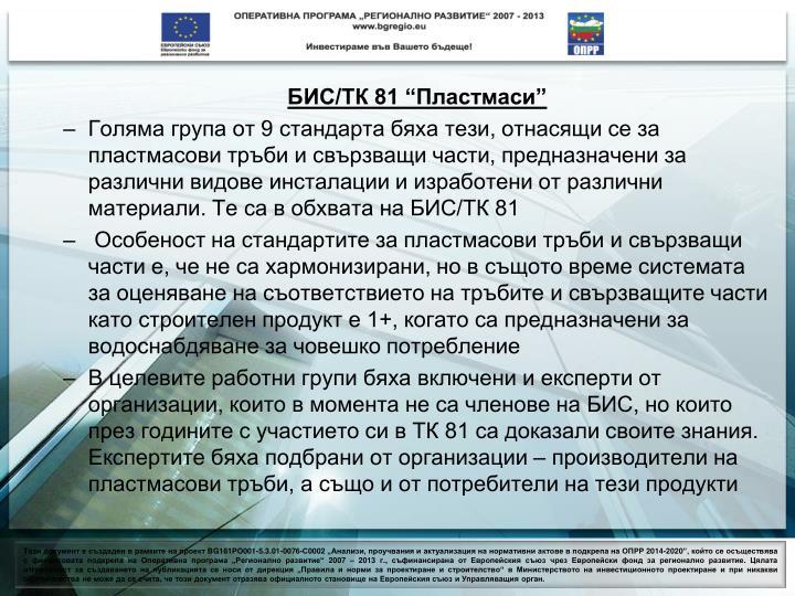 """БИС/ТК 81 """"Пластмаси"""""""