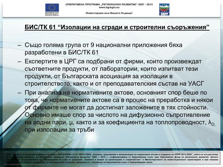 """БИС/ТК 61 """"Изолации на сгради и строителни съоръжения"""""""