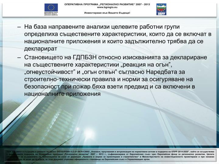 На база направените анализи целевите работни групи определиха съществените характеристики, които да се включат в националните приложения и които задължително трябва да се декларират