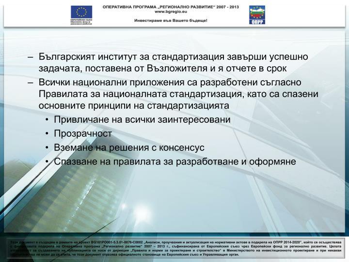 Българският институт за стандартизация завърши успешно задачата, поставена от Възложителя и я отчете в срок