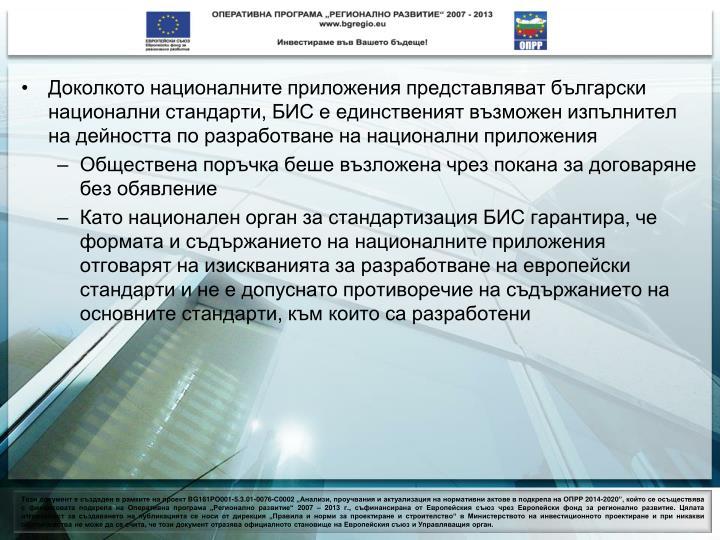 Доколкото националните приложения представляват български национални стандарти, БИС е единственият възможен изпълнител на дейността по разработване на национални приложения