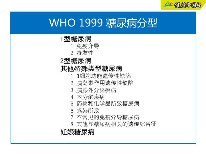 WHO 1999