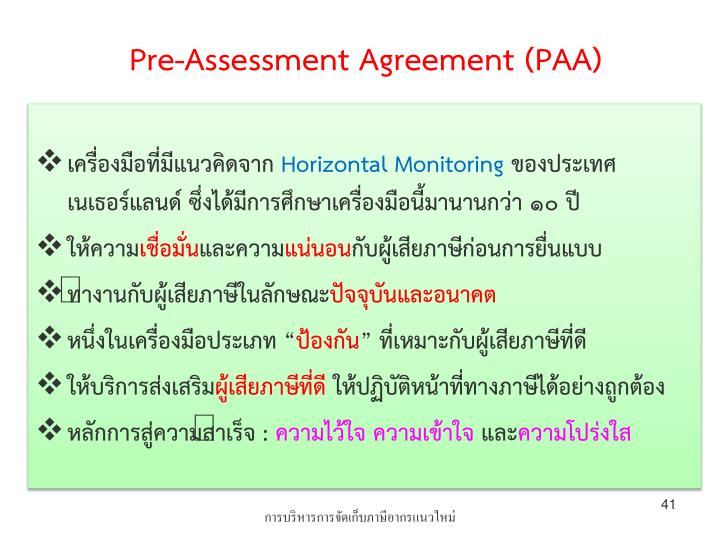 Pre-Assessment Agreement (PAA)