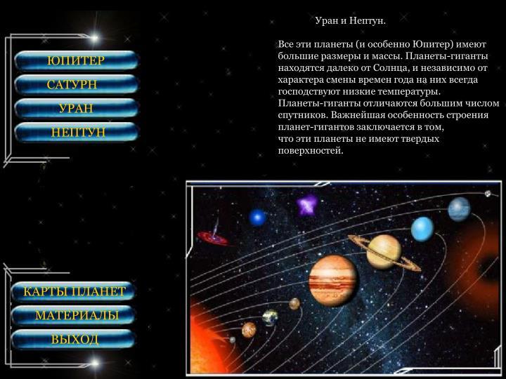 В группу планет гигантов входят: Юпитер, Сатурн,